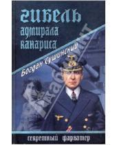 Картинка к книге Иванович Богдан Сушинский - Гибель адмирала Канариса