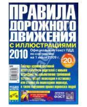 Картинка к книге ПДД - Правила дорожного движения Российской Федерации 2010 год