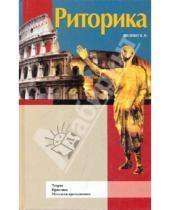Картинка к книге Брониславовна Наталья Шешко - Риторика
