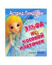 Картинка к книге Астрид Линдгрен - Эльфа и носовой платочек