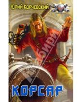Картинка к книге Григорьевич Юрий Корчевский - Корсар
