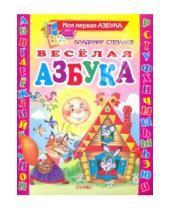 Картинка к книге Александрович Владимир Степанов - Веселая азбука. Стихи