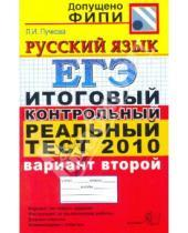 Картинка к книге Ивановна Лидия Пучкова - ЕГЭ 2010. Русский язык. Итоговый контрольный реальный тест. Вариант 2
