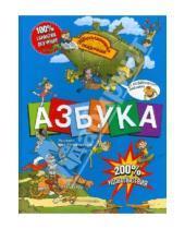 Картинка к книге Ирина Гурина - Азбука: Абсолютно сказочная и невероятно смешная