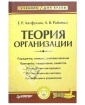 Картинка к книге Геннадий Латфуллин - Теория организации: Учебник для вузов
