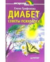 Картинка к книге Александровна Елена Трифонова - Диабет: советы психолога