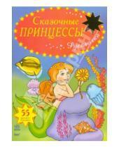 Картинка к книге Сказочные принцессы - Русалочка