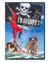 Картинка к книге Фильмы - Головорез (DVD)