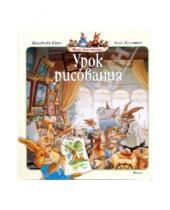 Картинка к книге Лоик Жуанниго Женевьева, Юрье - Урок рисования