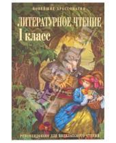 Картинка к книге Новейшие хрестоматии - Литературное чтение: 1 класс