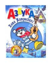 Картинка к книге Школа в Простоквашино - Азбука Кота Матроскина