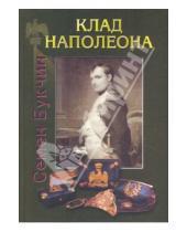 Картинка к книге Владимирович Семен Букчин - Клад Наполеона. Повесть, основанная на подлинных документах