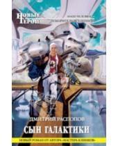 Картинка к книге Викторович Дмитрий Распопов - Сын галактики