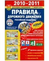 Картинка к книге Правила дорожного движения - Правила дорожного движения РФ. Иллюстрированное издание. 2010-2011