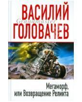 Картинка к книге Васильевич Василий Головачев - Мегаморф, или Возвращение Реликта