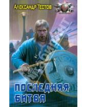 Картинка к книге Александр Тестов - Последняя битва
