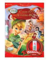 Картинка к книге Подарочное издание - Disney. Феи. Секреты Долины Фей + Подарок Помада (2DVD)