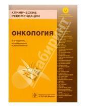 Картинка к книге Клинические рекомендации - Клинические рекомендации. Онкология