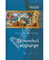 Картинка к книге Феликсович Андрей Величко - Гатчинский коршун