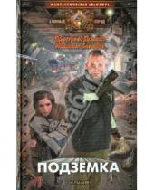 Картинка к книге Михаил Бычков Дмитрий, Дашко - Подземка