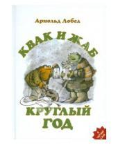 Картинка к книге Арнольд Лобел - Квак и Жаб круглый год