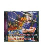 Картинка к книге Обучающие и развивающие игры - Журналистские истории (CDpc)