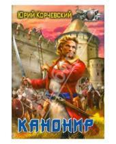 Картинка к книге Григорьевич Юрий Корчевский - Канонир