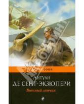 Картинка к книге де Антуан Сент-Экзюпери - Военный летчик