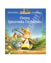 Картинка к книге Женевьева Юрье - Огород крольчонка Одуванчика