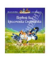 Картинка к книге Женевьева Юрье - Первый бал крольчонка Сыроежика