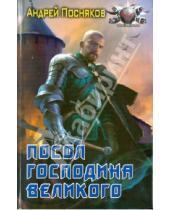 Картинка к книге Анатольевич Андрей Посняков - Посол Господина Великого