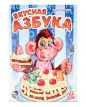 Картинка к книге Ирина Солнышко - Вкусная азбука