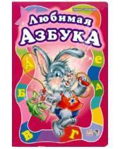 Картинка к книге Ирина Солнышко - Любимая азбука