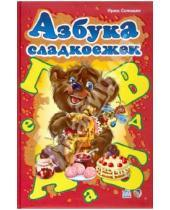 Картинка к книге Ирина Солнышко - Азбука сладкоежек