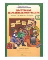 Картинка к книге А. В. Синицын - Мастерская выразительного чтения: Читаем, слушаем, рассказываем: 1 класс: Рабочая тетрадь