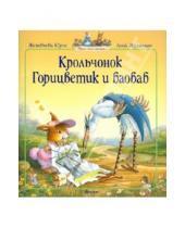 Картинка к книге Женевьева Юрье - Крольчонок Горицветик и баобаб