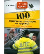 Картинка к книге Автоадвокат - 100 типичных ситуаций на дорогах и их правовые решения