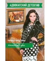 Картинка к книге Евгеньевна Наталья Борохова - Адвокат амазонки