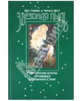 Картинка к книге Нил Гейман - Звездная пыль. Романтическая история, случившаяся в Волшебной Стране