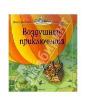 Картинка к книге Женевьева Юрье - Воздушные приключения