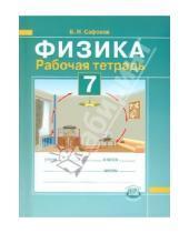 Картинка к книге Николаевич Борис Сафонов - Физика. 7 класс. Рабочая тетрадь