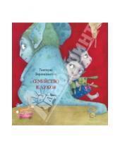 Картинка к книге Гинтарас Береснявичюс - Семейство Кауков