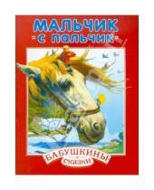 Картинка к книге Бабушкины сказки - Мальчик с пальчик