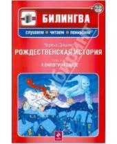 Картинка к книге Чарльз Диккенс - Рождественская история (+ CD)