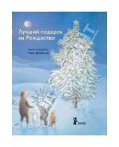 Картинка к книге Нэнси Уолкер-Гай - Лучший подарок на Рождество