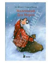 Картинка к книге Ану Штонер - Маленький Дед Мороз