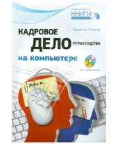 Картинка к книге Василий Леонов - Кадровое делопроизводство на компьютере (+CD)