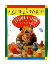 Картинка к книге Александер Алан Милн - Винни-Пух и все-все-все