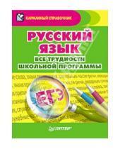Картинка к книге Александра Радион - Русский язык. Все трудности школьной программы