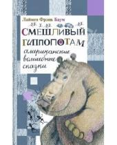 Картинка к книге Фрэнк Лаймен Баум - Смешливый гиппопотам. Американские волшебные сказки